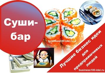 бизнес суши бар