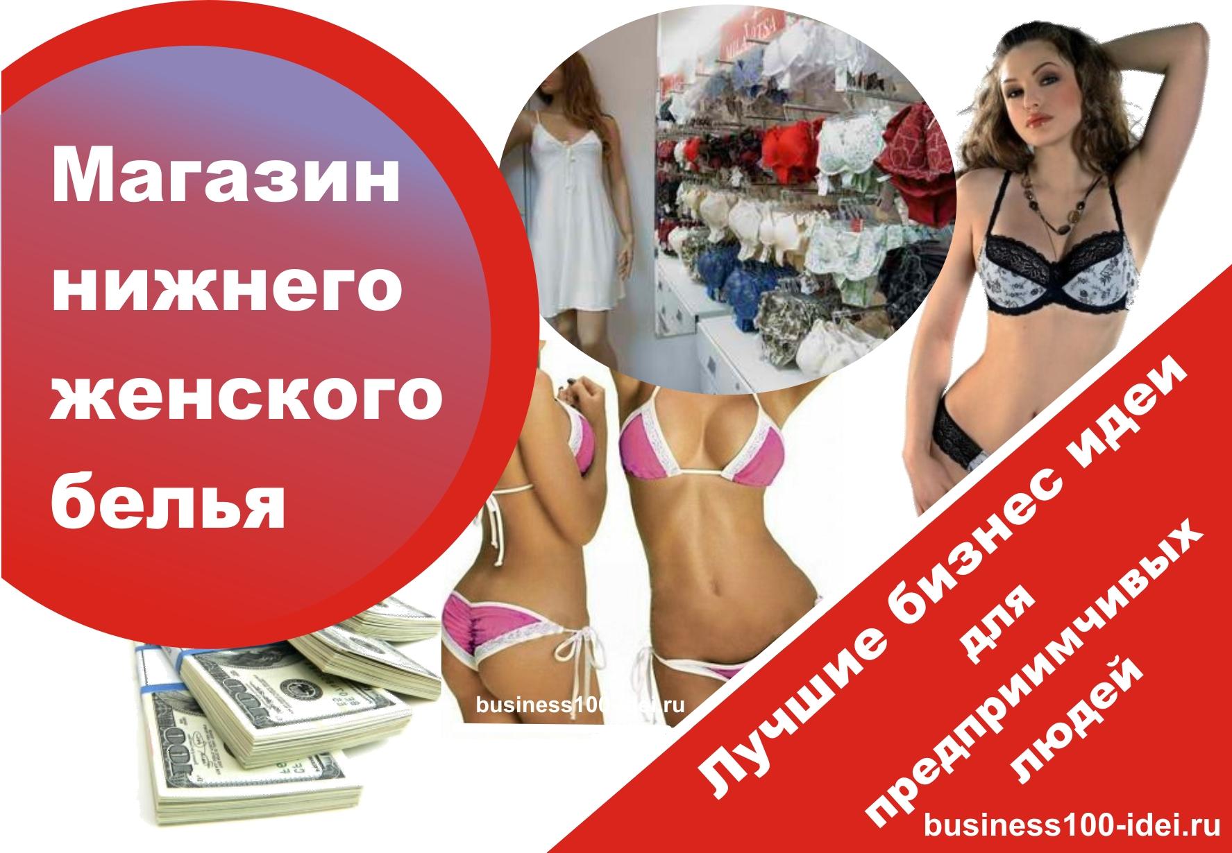 Бизнес магазин нижнего белья 4 фотография