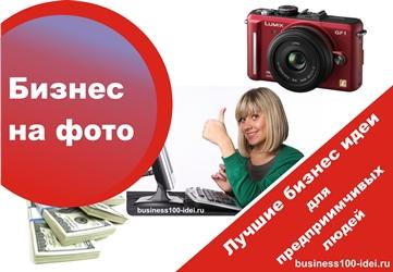 свой бизнес на фотографиях