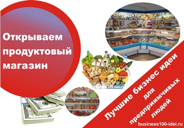открыть магазин продуктов
