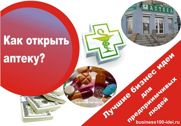 аптечный бизнес