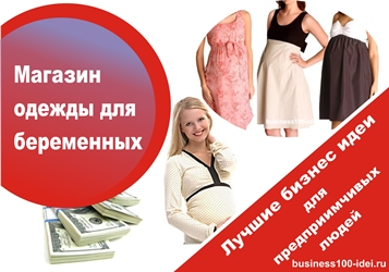 открыть магазин для беременных