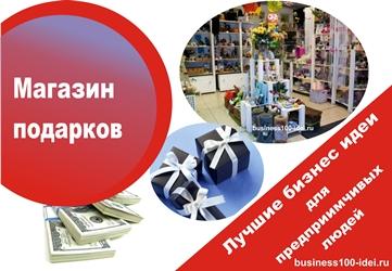 магазин подарков бизнес