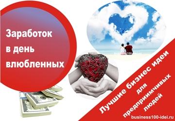 деньги на валентинках