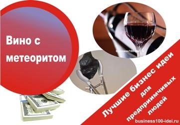 бизнес вино
