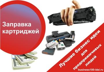 заправка картриджей для принтеров