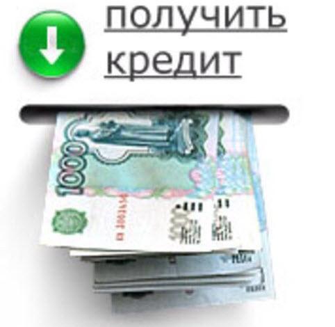заработок на кредитах