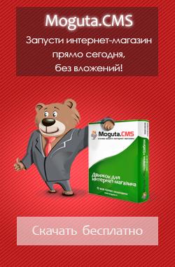 Moguta.CMS - простая CMS для интернет-магазина