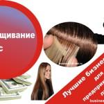 Бизнес на наращивании волос. Парикмахерские услуги.