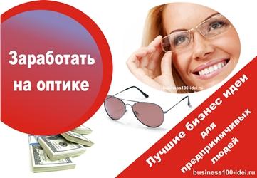 бизнес очки